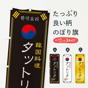 【3980送料無料】 のぼり旗 韓国料理/タットリタンのぼり