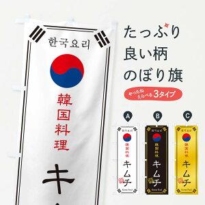 【3980送料無料】 のぼり旗 韓国料理/キムチのぼり