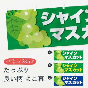 【3980送料無料】 横幕 シャインマスカット ぶどう・葡萄