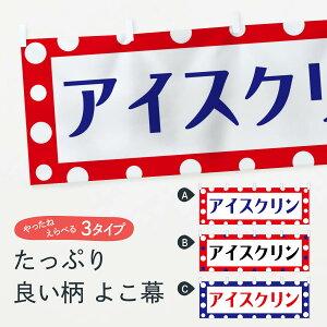 【3980送料無料】 横幕 アイスクリン アイスクリーム