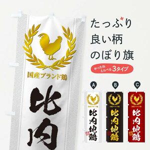 【3980送料無料】 のぼり旗 ブランド鶏/比内地鶏のぼり ブランド肉