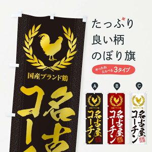 【ネコポス送料360】 のぼり旗 ブランド鶏/名古屋コーチンのぼり 1NUG ブランド肉