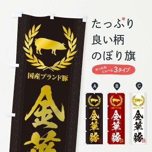 【3980送料無料】 のぼり旗 ブランド豚/金華豚のぼり ブランド肉