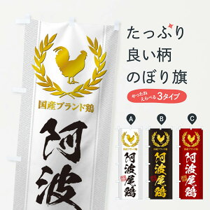 【3980送料無料】 のぼり旗 ブランド鶏/阿波尾鶏のぼり ブランド肉