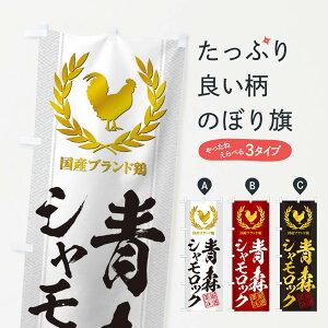【3980送料無料】 のぼり旗 ブランド鶏/青森シャモロックのぼり ブランド肉
