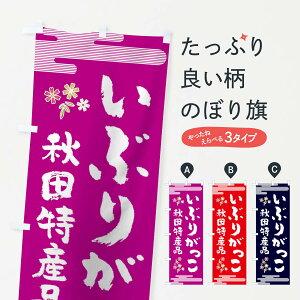 【3980送料無料】 のぼり旗 いぶりがっこのぼり 屋台お菓子