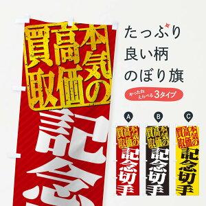 【ネコポス送料360】 のぼり旗 高価買取・リサイクル/記念切手買取のぼり 15FU 買取販売