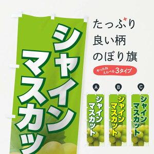【ネコポス送料360】 のぼり旗 シャインマスカットのぼり 15G4 ぶどう・葡萄