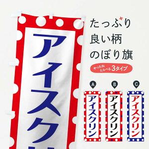 【ネコポス送料360】 のぼり旗 アイスクリンのぼり 1553 アイスクリーム