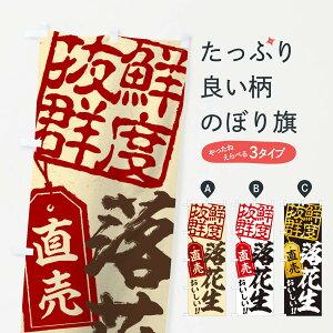 【3980送料無料】 のぼり旗 落花生直売のぼり 屋台お菓子