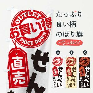 【3980送料無料】 のぼり旗 せんべい直売のぼり 和菓子