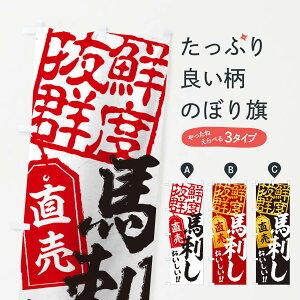 【ネコポス送料360】 のぼり旗 馬刺し直売のぼり 15XP 焼き肉
