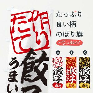 【3980送料無料】 のぼり旗 餃子直売のぼり 餃子・ギョーザ