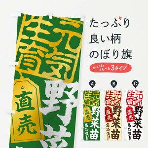 【ネコポス送料360】 のぼり旗 野菜苗直売のぼり 15XS 新鮮野菜・直売
