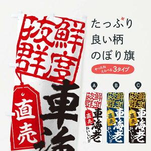 【ネコポス送料360】 のぼり旗 車海老直売のぼり 15J1 魚介名