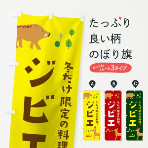 【3980送料無料】 のぼり旗 ジビエのぼり 洋食店・レストラン