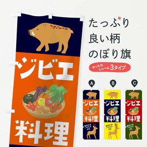 【3980送料無料】 のぼり旗 ジビエ料理のぼり 洋食店・レストラン