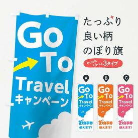 【3980送料無料】 のぼり旗 GOTOトラベルのぼり キャンペーン お食事券 クーポン go to Travel 旅行代理店