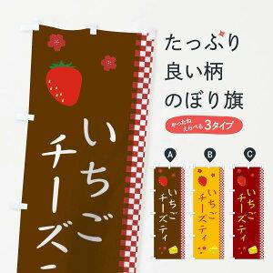 【3980送料無料】 のぼり旗 いちごチーズティのぼり ティー・紅茶