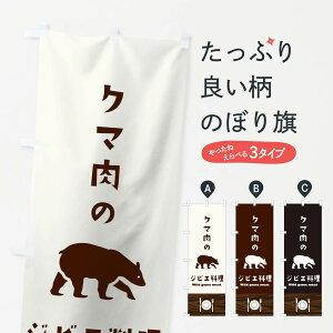 【3980送料無料】 のぼり旗 クマ肉のぼり ジビエ ジビエ料理 鍋 鍋料理