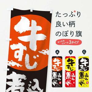 【ネコポス送料360】 のぼり旗 牛すじ煮込みのぼり 1CS3