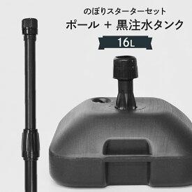 【黒】 のぼりスタートセット セール品 16L注水台+ポール