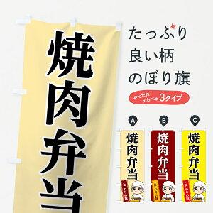 【ネコポス送料360】 のぼり旗 焼肉弁当のぼり 70FH 焼き肉弁当 焼肉店