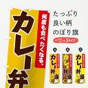 【3980送料無料】 のぼり旗 カレー弁当のぼり 何度も食べたくなる お弁当