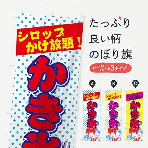 【3980送料無料】 のぼり旗 かき氷シロップかけ放題のぼり カキ氷
