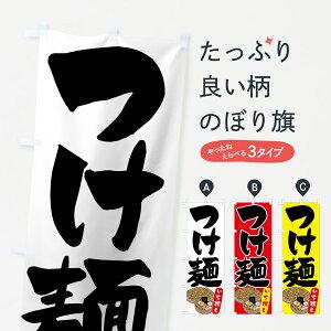 【ネコポス送料360】 のぼり旗 つけ麺のぼり 70J4 いち推し