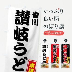 【3980送料無料】 のぼり旗 讃岐うどんのぼり 香川 本場の味