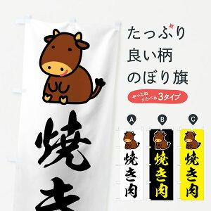 【ネコポス送料360】 のぼり旗 焼き肉のぼり 70S1 焼肉店