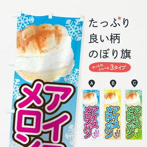 【3980送料無料】 のぼり旗 アイスメロンパンのぼり ひやっと冷たい