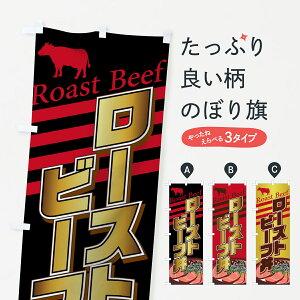 【ネコポス送料360】 のぼり旗 ローストビーフ丼のぼり 7GT6 丼もの