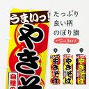 【3980送料無料】 のぼり旗 やきそばのぼり う焼きそば ヤキソバ 焼そば