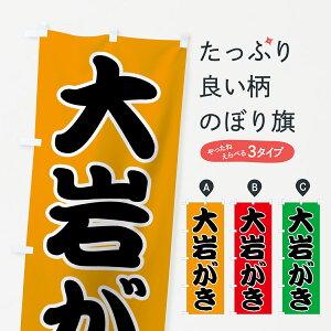 【3980送料無料】 のぼり旗 大岩がきのぼり かき・牡蠣