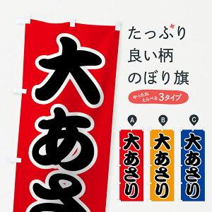 【ネコポス送料360】 のぼり旗 大あさりのぼり 7GAR 魚介名