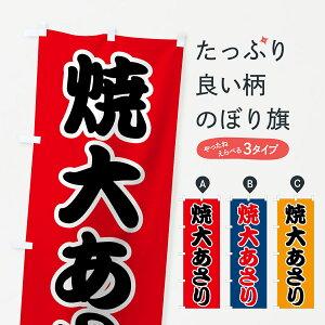 【ネコポス送料360】 のぼり旗 焼大あさりのぼり 7GN4 魚介名