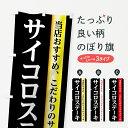【3980送料無料】 のぼり旗 サイコロステーキのぼり こだわりサイコロステーキ