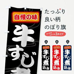 【3980送料無料】 のぼり旗 牛すじ煮込みのぼり 自慢の味