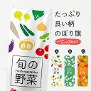 のぼり旗 旬の野菜のぼり Fresh vegetables 新鮮野菜・直売