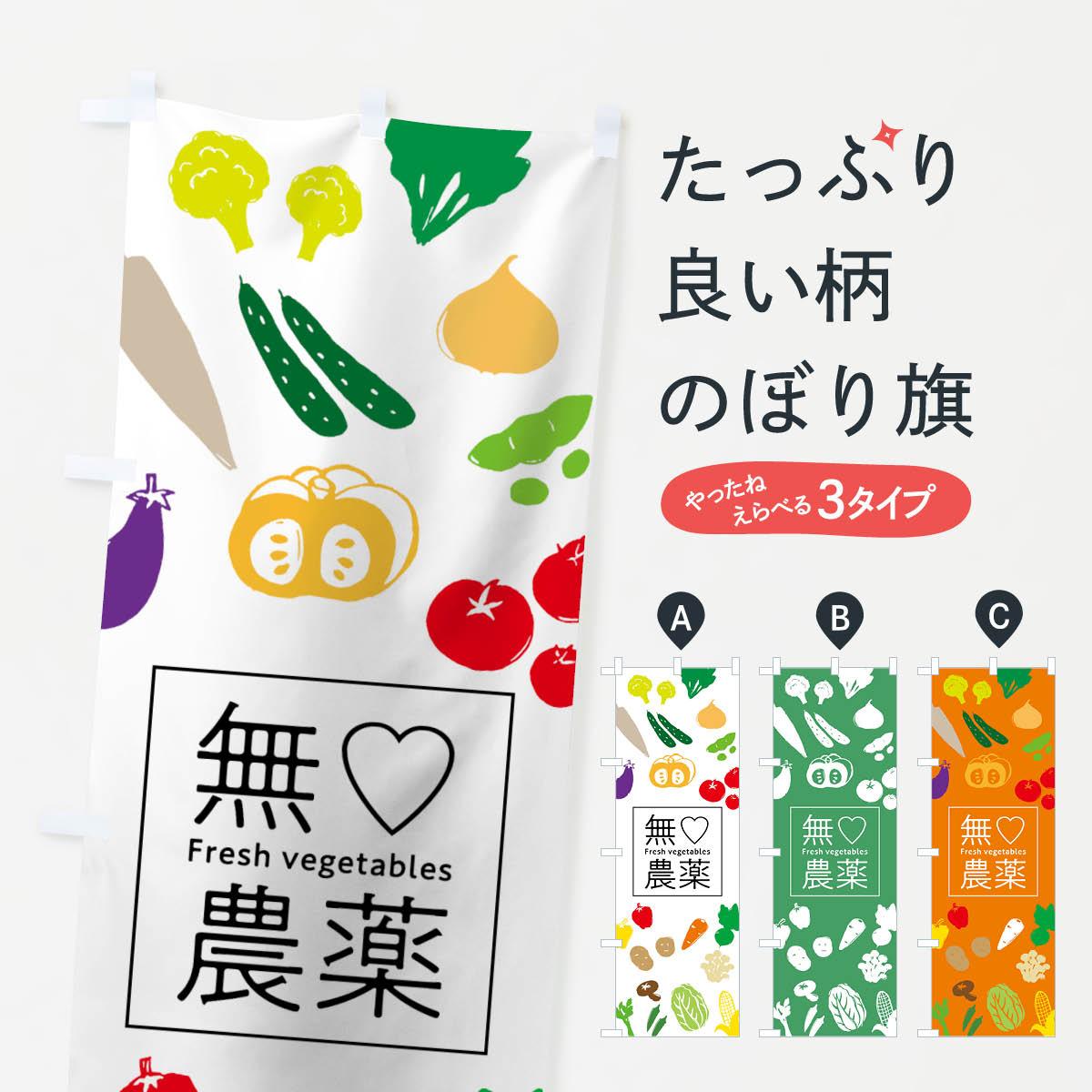 のぼり旗 無農薬野菜のぼり Fresh vegetables 新鮮野菜・直売