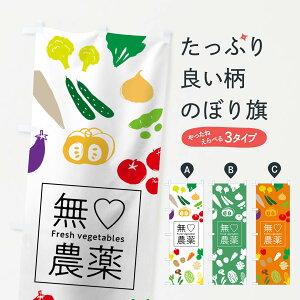 【3980送料無料】 のぼり旗 無農薬野菜のぼり Fresh vegetables 新鮮野菜・直売