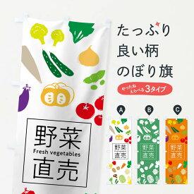 のぼり旗 野菜直売のぼり Fresh vegetables ソーイングセット