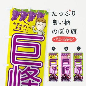 【3980送料無料】 のぼり旗 巨峰のぼり きょほう ぶどう・葡萄