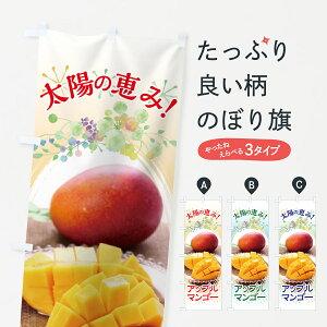 【3980送料無料】 のぼり旗 アップルマンゴーのぼり 太陽の恵み 果物