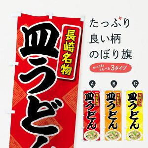 【ネコポス送料360】 のぼり旗 皿うどんのぼり 7GKP 長崎名物 中華料理