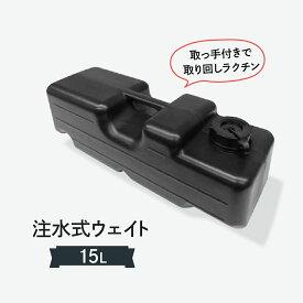 注水式ウェイト 15L