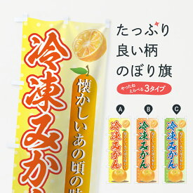 【3980送料無料】 のぼり旗 冷凍みかんのぼり 冷凍果物・冷し野菜