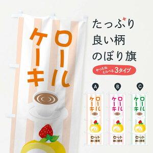 【ネコポス送料360】 のぼり旗 ロールケーキセットありますのぼり 7GR1 カフェ 喫茶店 洋菓子